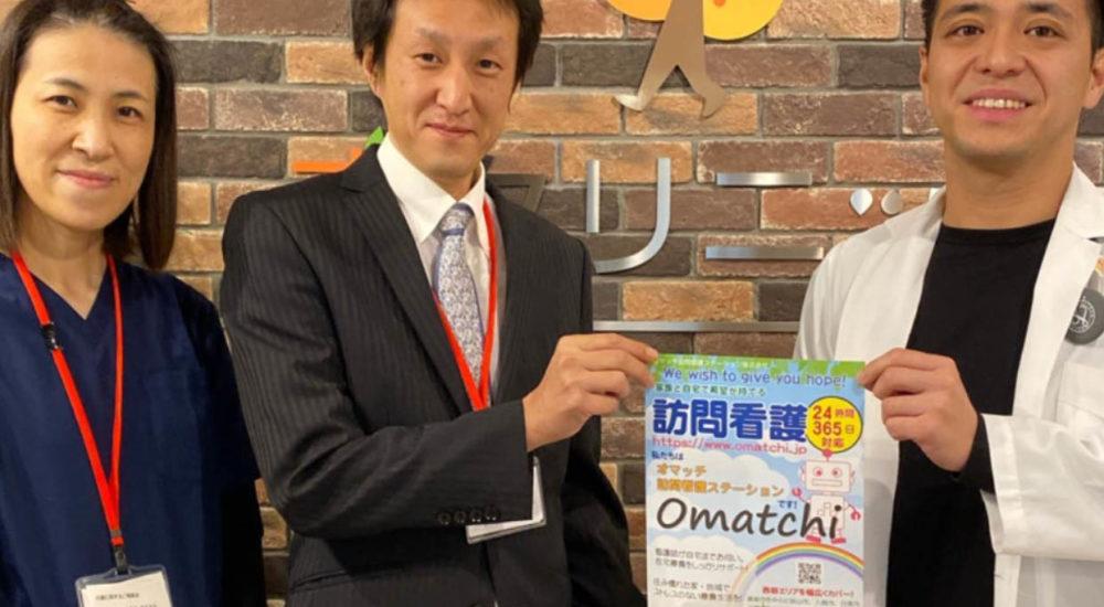 オマッチ訪問看護ステーション 埼玉県飯能市 訪問看護サービスと在宅医療支援