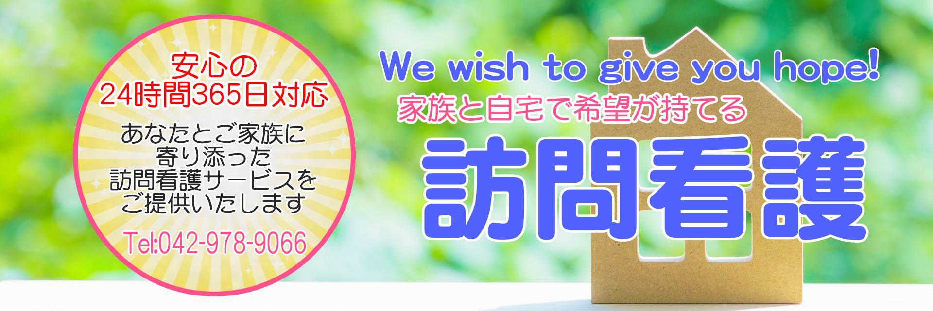 オマッチ訪問看護ステーション 埼玉県飯能市